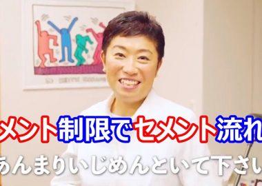 辻元清美さんがツイッター再開→「コメント」制限した結果、引用リプに「セメント」を流される