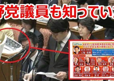 元政治部長がジャパンライフから顧問料→朝日新聞「肩書が悪用され誠に遺憾、社外から得た報酬は本人の責任」
