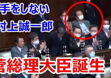石破茂の推薦人・村上誠一郎さん、首班指名され頭を下げる菅新総理に一人だけ拍手もせず憮然とした態度をとる