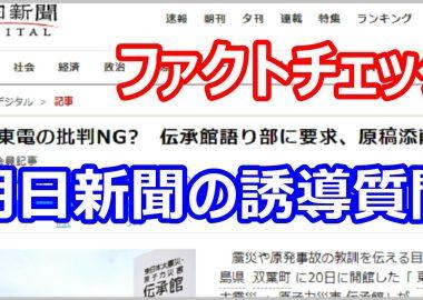 検証!朝日新聞の「国や東電の批判NG?伝承館語り部に要求」福島県担当者に取材→朝日記者の悪意ある誘導でした