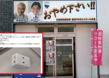 高須院長「大村知事リコールの会の事務局に盗聴器が仕掛けられているのを発見!これは犯罪ではないか」
