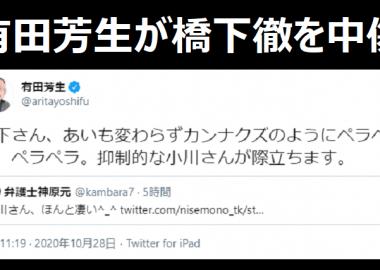 有田芳生議員が橋下徹氏を中傷する投稿「カンナクズのようにペラペラ」過去には百田尚樹氏からも指摘された言葉