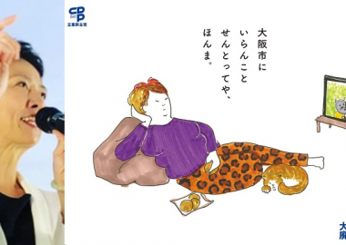 立憲民主党の炎上が蓮舫に延焼中!都構想反対チラシ→大阪の女性は三段腹・まだらな茶髪・ヒョウ柄パンツ、投票には行かず寝そべってテレビ見ながら煎餅食ってりゃいい