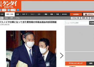 日刊ゲンダイが菅総理を精神病と診断「パラノイアの類、辞めさせないと国が亡びる」いつものナチス、ヒトラー、精神病シリーズ