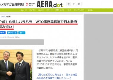 朝日新聞編集委員「WTO事務局長選、EUは韓国候補を支持、韓国嫌いの日本は冷や飯を食わされる」→EUは韓国候補不支持で確定、編集委員が冷や飯を食わされそう