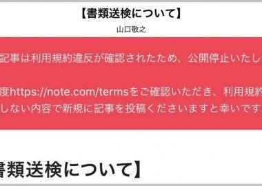 noteが山口敬之氏の投稿を一時強制非公開に 伊藤詩織氏の書類送検を報告する内容に「利用規約違反が確認された」