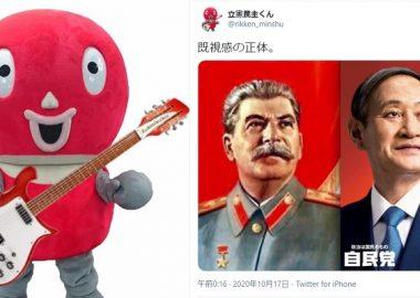 立憲民主くんがまた炎上「既視感の正体」菅総理とスターリンを並べる→しかもパクツイと判明