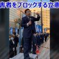 立憲民主党・枝野幸男さん、点字ブロックの上にお立ち台を設置して演説、規制まで張り絶対に通さない決意を感じる