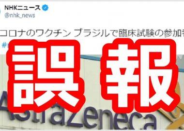 無知による誤報か?NHK「新型コロナのワクチン 臨床試験の参加者死亡」→新型コロナワクチンで死亡の事実なし