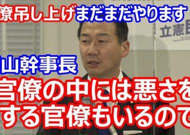 【動画】野党合同ヒアリングでの官僚吊し上げに福山幹事長「官僚の中には悪さをする官僚もいる」まだまだやる気満々