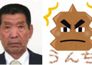 マスク着用を求められた73歳市議「この若造が!」とウンコの入った袋を投げつける!9月にも職員への高圧的発言で辞職勧告決議案可決
