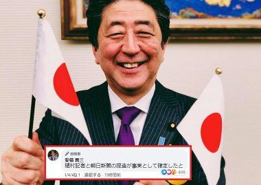 安倍前総理がコメント「植村記者と朝日新聞の捏造が事実として確定したということですね」とってもうれしそう