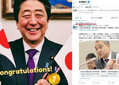 安倍前総理が元朝日新聞記者の敗訴をリツイート 慰安婦記事を「捏造」と指摘した櫻井よしこ氏らに賠償を求めた裁判