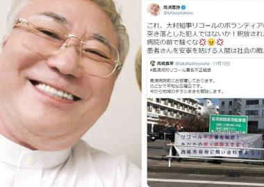 高須院長「病院の前で騒ぐな(怒)」大村知事リコール運動男性への暴行で逮捕された男らが高須病院前でアピール行動