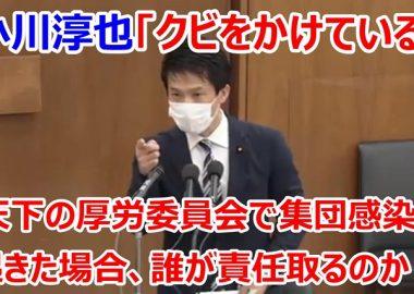 感染者が出たら大臣が責任取るのか?と迫り、自分は「クビをかけている」と断言した立憲の小川淳也さん、新型コロナ陽性と判明