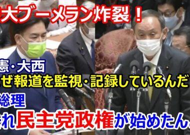 【動画】特大ブーメラン!内閣広報室の報道監視、民主党政権からだった!菅総理「こんなこといつからやってんだ?と聞いたら2011年から行われていた」