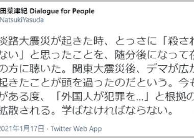 安田菜津紀「阪神大震災、在日コリアンは殺されると思ったと聞いた」→当時の被災者が否定→ブロック