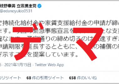 枝野幸男さん、デマを流す「今日で持続化給付金や家賃支援給付金の申請が締め切られる」→ウソでした