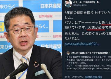 共産党・小池晃さん、パソナに「あくどい商売、天誅が必要」→無事炎上して削除、何も無かったことに