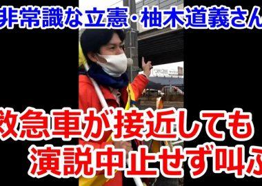 非常識!立憲・柚木道義さんの街頭演説中、救急車が接近→中止せず救急車について叫ぶ
