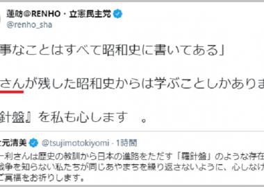 蓮舫さん、菅総理の言い間違いに「間違えてはいけない場面がある」→半藤一利氏のお悔みに「坂東さん」