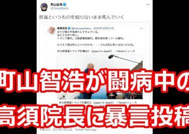 町山智浩「反省というものを知らないまま死んでいく」闘病中の高須院長に暴言投稿