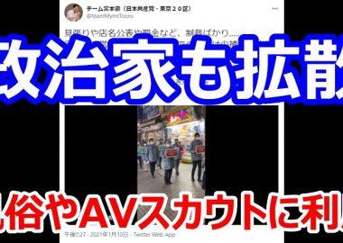 政治家も拡散「帰宅を呼び掛ける新宿区の行列動画」→投稿者はAVや風俗のスカウト、宣伝に利用される