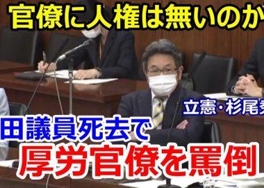【動画】官僚の人権とは?立憲・杉尾秀哉議員が羽田氏死去を巡り厚労官僚を罵倒「なんだその態度は!」