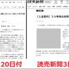 朝日新聞掲載の悩み相談、読売新聞にも同じ相談内容→朝日新聞「確認が不十分だった。他紙とは回答内容は異なっている」