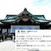 批判は中国人による日本人成りすましか?声優の茅野愛衣、靖国参拝を謝罪「認識不足により皆様にご迷惑をお掛けした」