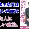 日本共産党の障害者差別!会議に出られない党員の意見を認めず「分派行為」として除籍処分