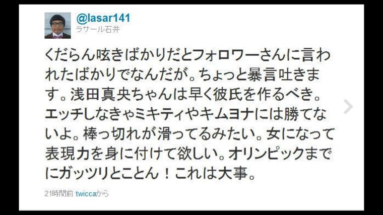ツイッター 浅田 真央