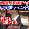 テレ朝「モーニングショー」の報道を国会で問題視、公明議員「山田報道官の家族を面白おかしく報道するのは行き過ぎだ」