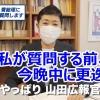 山田広報官を国会に呼び追い込んだ責任者・辻元清美さん「森友で自殺者まで出した、今度は優秀な女性官僚が潰された」