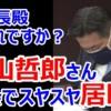 【動画】お疲れ?福山哲郎さんが国会で居眠り!同僚の白真勲さん質問中にスヤスヤ