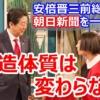 安倍前総理「朝日新聞の捏造体質は変わらないようだ」「経営も厳しい状況にあるという説もある」