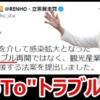 """蓮舫さん、観光業界に喧嘩を売る「感染拡大となったGoTo""""トラブル""""」故意か?誤字か?"""