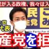 国民・玉木代表「共産党が入る政権に我々は入れない」「日米安保を基軸とする政権でなければ国は守れない」