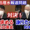 NHK処理水報道問題!国益を損なう報道に「謝罪を求める」足立康史 vs.「絶対に謝りたくない」NHK前田会長