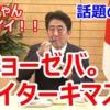 安倍前総理「チョーゼバ。イターキマス。」2013年の首相官邸動画がカワイイと話題に