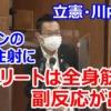立憲・川内博史さん、五輪選手へのワクチン筋肉注射に「アスリートは全身筋肉、副反応出るんじゃないか?」