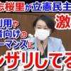 山尾志桜里が立憲民主党に激怒「政局利用、支援者向けのパフォーマンスにウンザリ!」「グッと我慢してお付き合いしている」