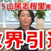 【速報】山尾志桜里衆院議員が政界引退を発表「今回の任期を政治家としての一区切り」