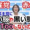 共産党・田村智子さん、本多平直の件を会見で突っ込まれしどろもどろ「白い服や黒い服でMeTooしないのか?」