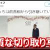 フェイク!Dr.ナイフ「ぼっちは前首相から引き継いでいる」菅総理と安倍前総理の悪質な切り取り画像を拡散