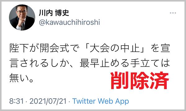 立憲・川内博史議員が天皇陛下の政治利用「陛下が開会式で「大会の中止」を宣言されるしか、最早止める手立ては無い」   KSL-Live!