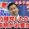 【動画】立憲・福山幹事長、本多平直の問題を問われ「もう離党した。細かいことに言及する必要ある?説明が必要でしょうか?」