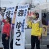 枝野幸男さん「危機感が足らない!」東京から新潟に移動し聴衆を集め自民党のコロナ対策を大声で批判するギャグを披露