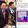 立憲・岡本充功議員「北朝鮮がいいのか?金一族支配と自民党支持の同調圧力も同じ」与党の議席増を望む国民の声に暴言