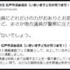 VTuber戸定梨香の動画削除を求めた全国フェミニスト議員連盟のトンデモ言い訳「削除は千葉県警、議員に力ない」